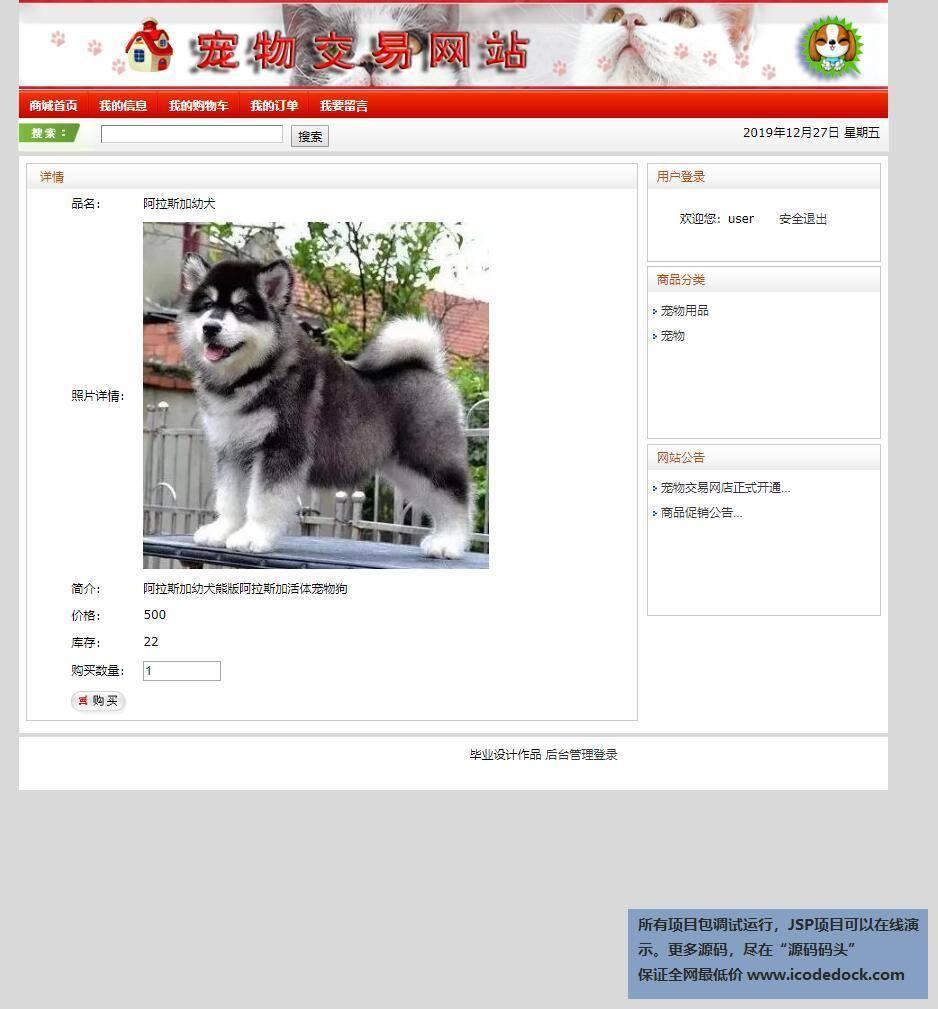 源码码头-SSH宠物交易管理系统-用户角色-商品详情