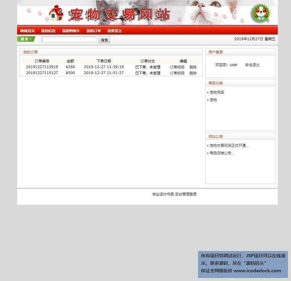 源码码头-SSH宠物交易管理系统-用户角色-查看我的订单