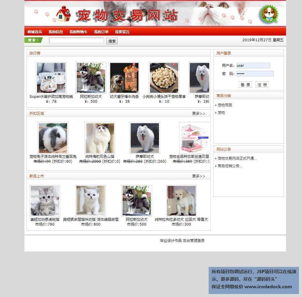 源码码头-SSH宠物交易管理系统-用户角色-用户首页