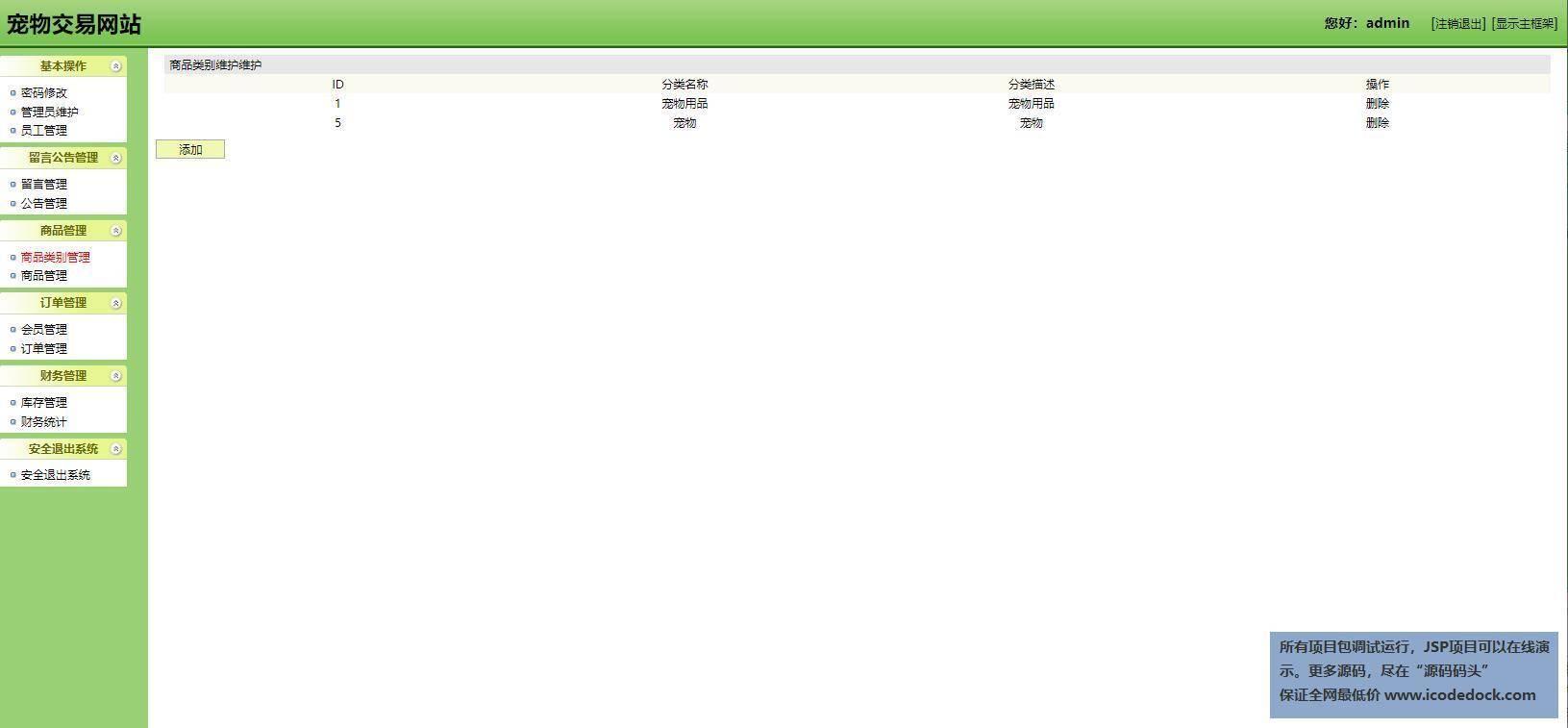 源码码头-SSH宠物交易管理系统-管理员角色-商品和类别管理