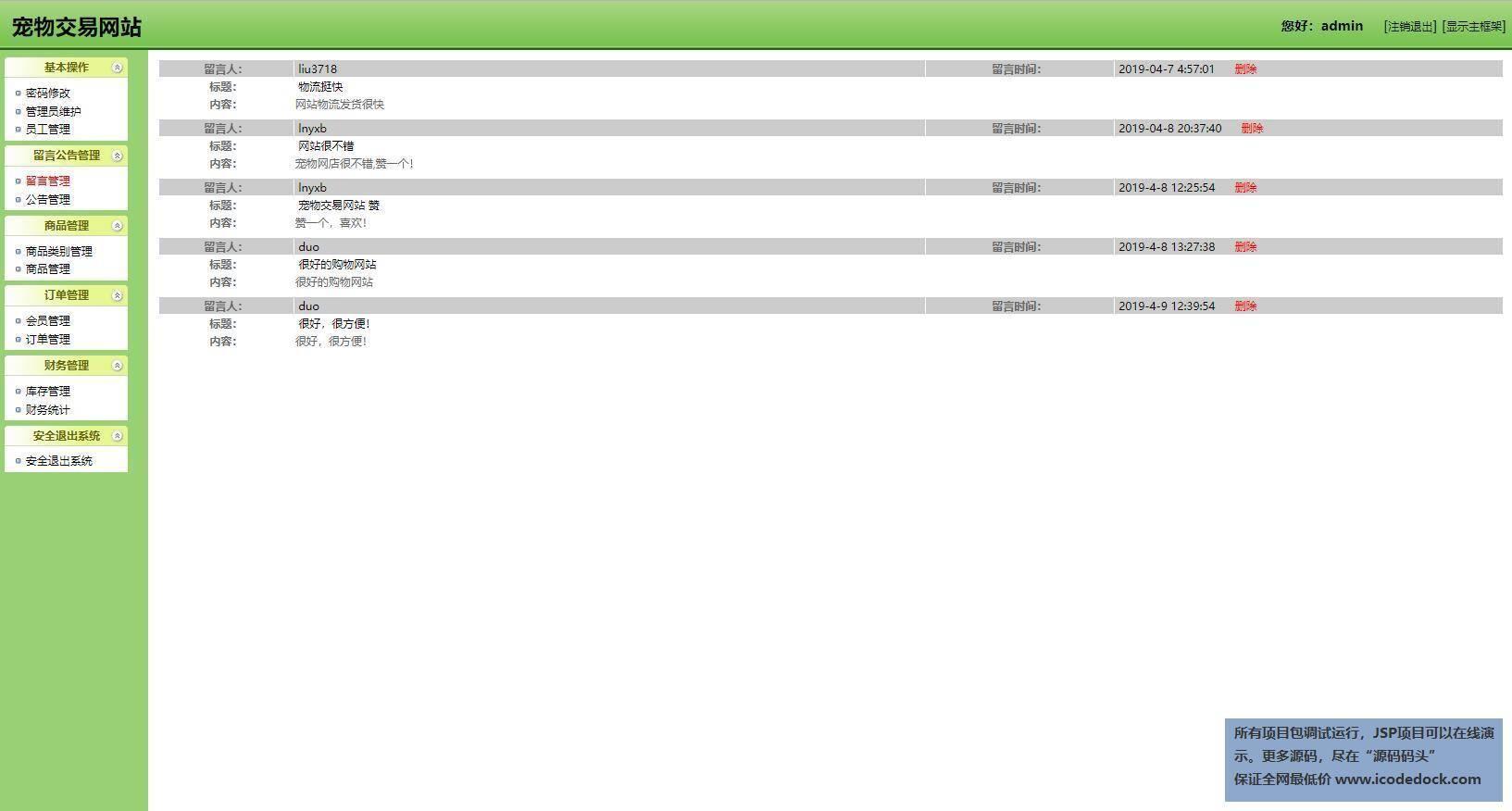 源码码头-SSH宠物交易管理系统-管理员角色-留言管理