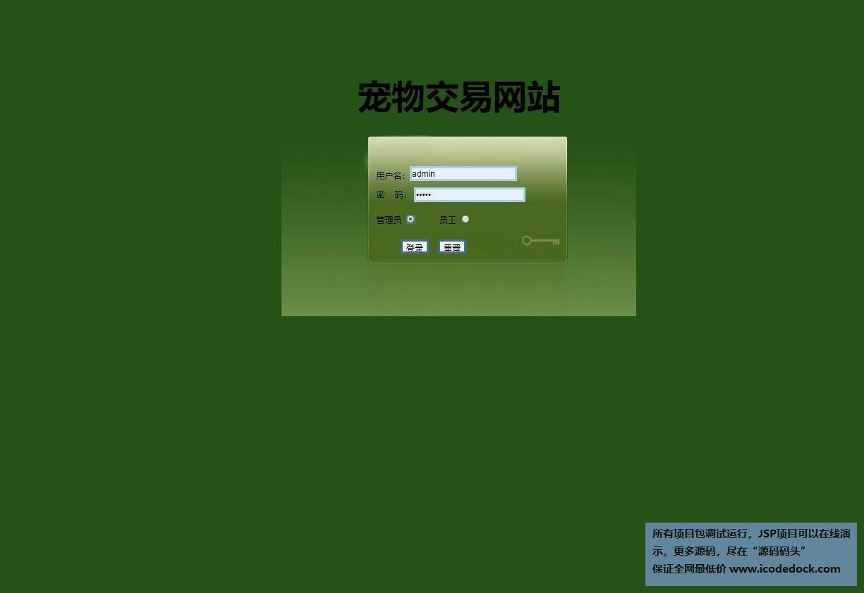 源码码头-SSH宠物交易管理系统-管理员角色-管理员登录