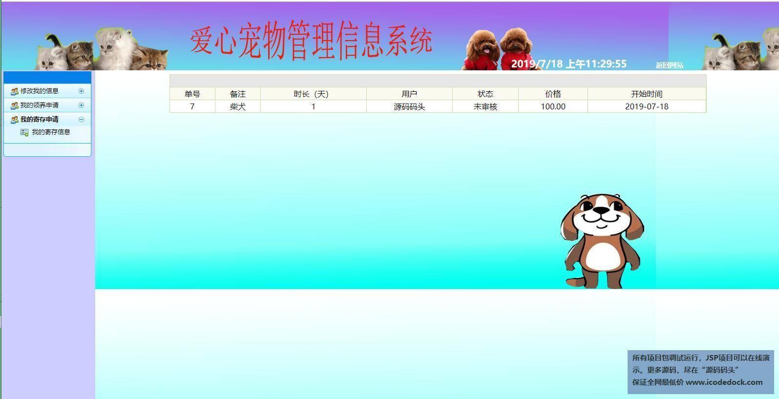 源码码头-SSH宠物领养饲养交流管理平台-用户角色-个人中心