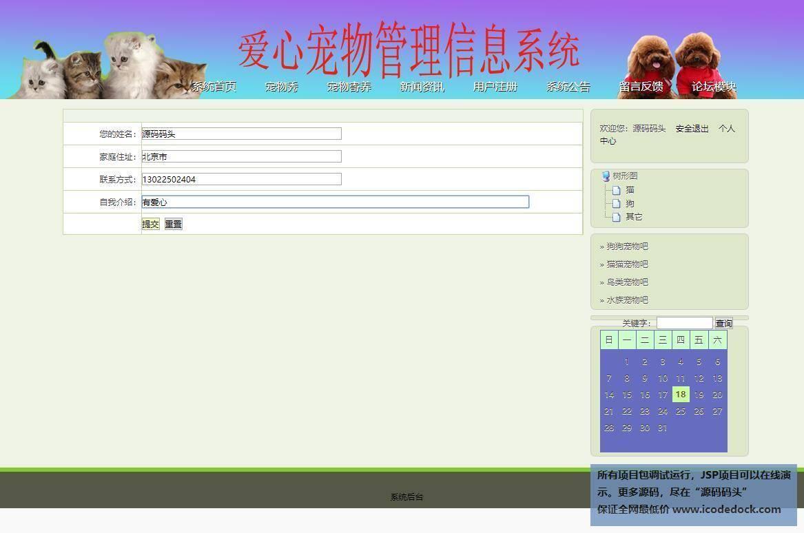 源码码头-SSH宠物领养饲养交流管理平台-用户角色-填写领养信息