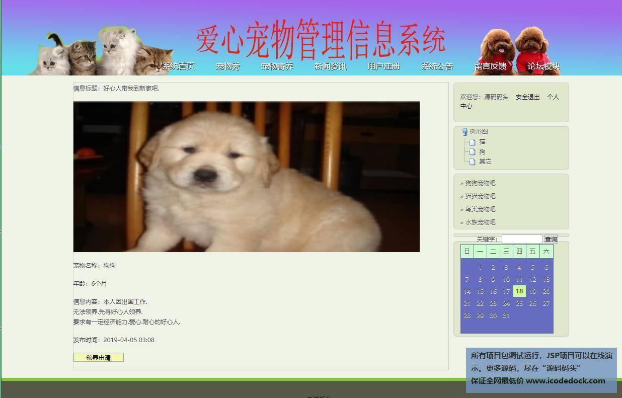 源码码头-SSH宠物领养饲养交流管理平台-用户角色-查看宠物领养信息