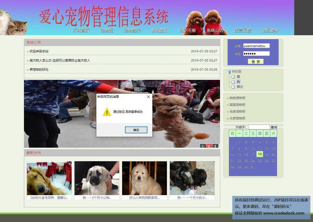 源码码头-SSH宠物领养饲养交流管理平台-用户角色-用户登录