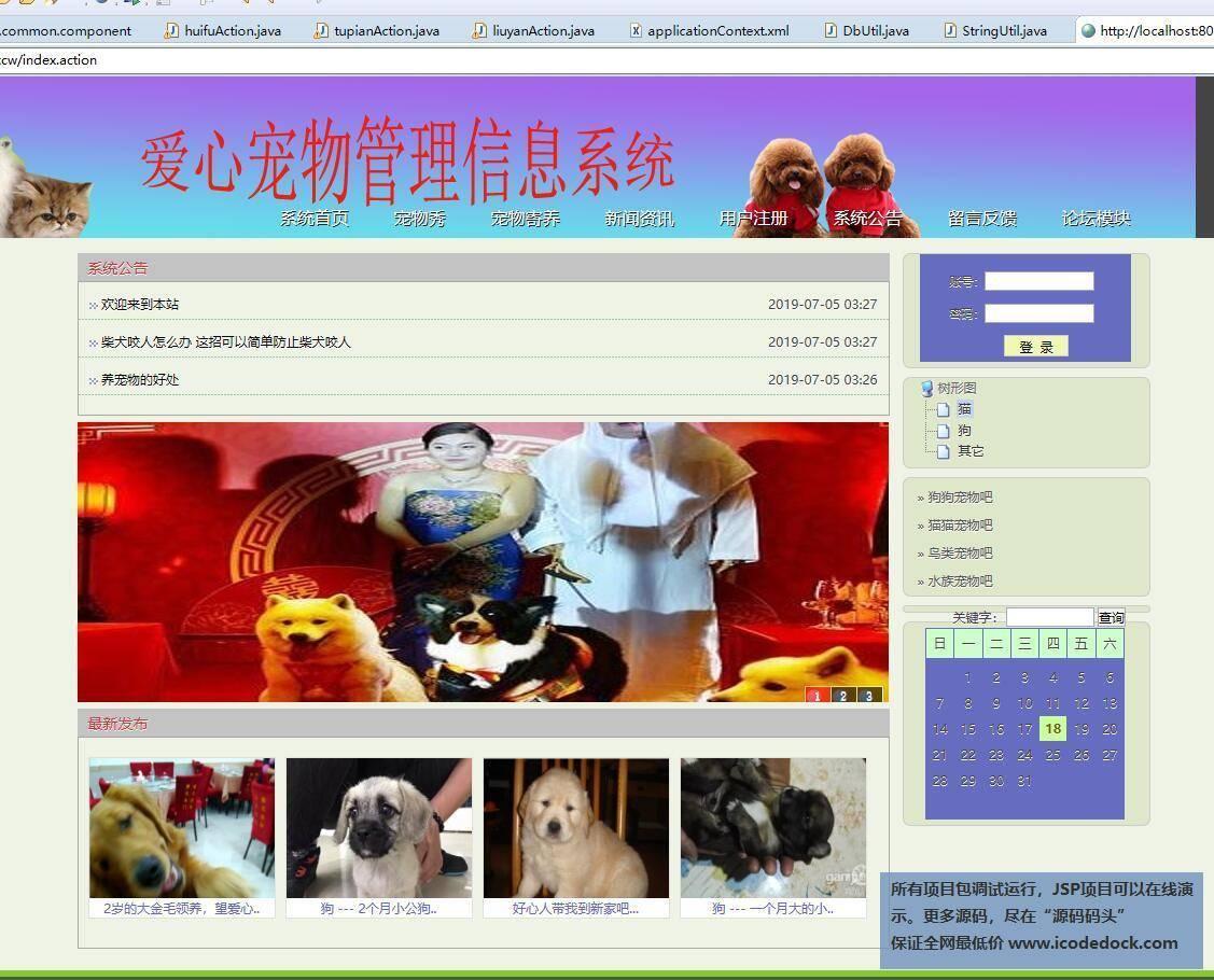 源码码头-SSH宠物领养饲养交流管理平台-用户角色-首页