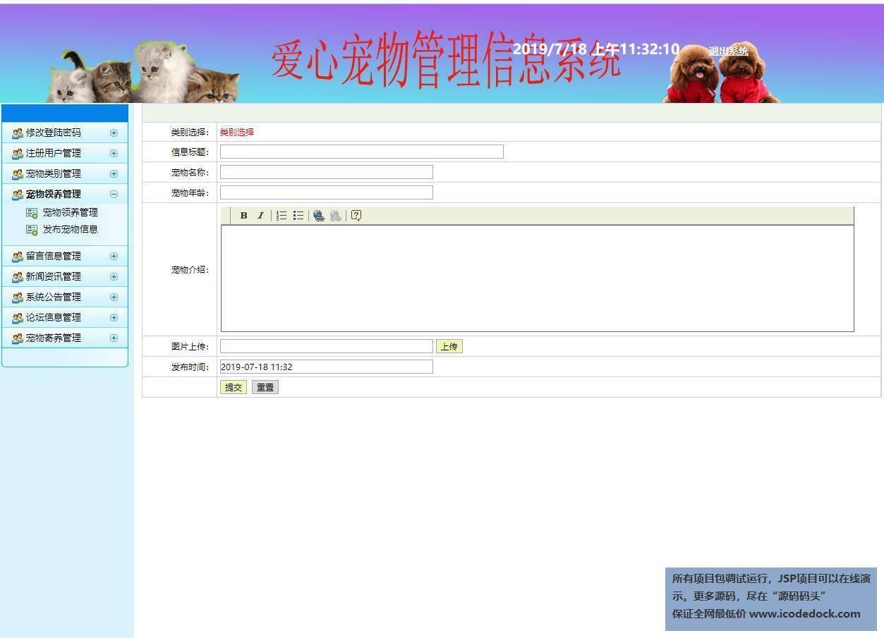 源码码头-SSH宠物领养饲养交流管理平台-管理员角色-发布宠物信息