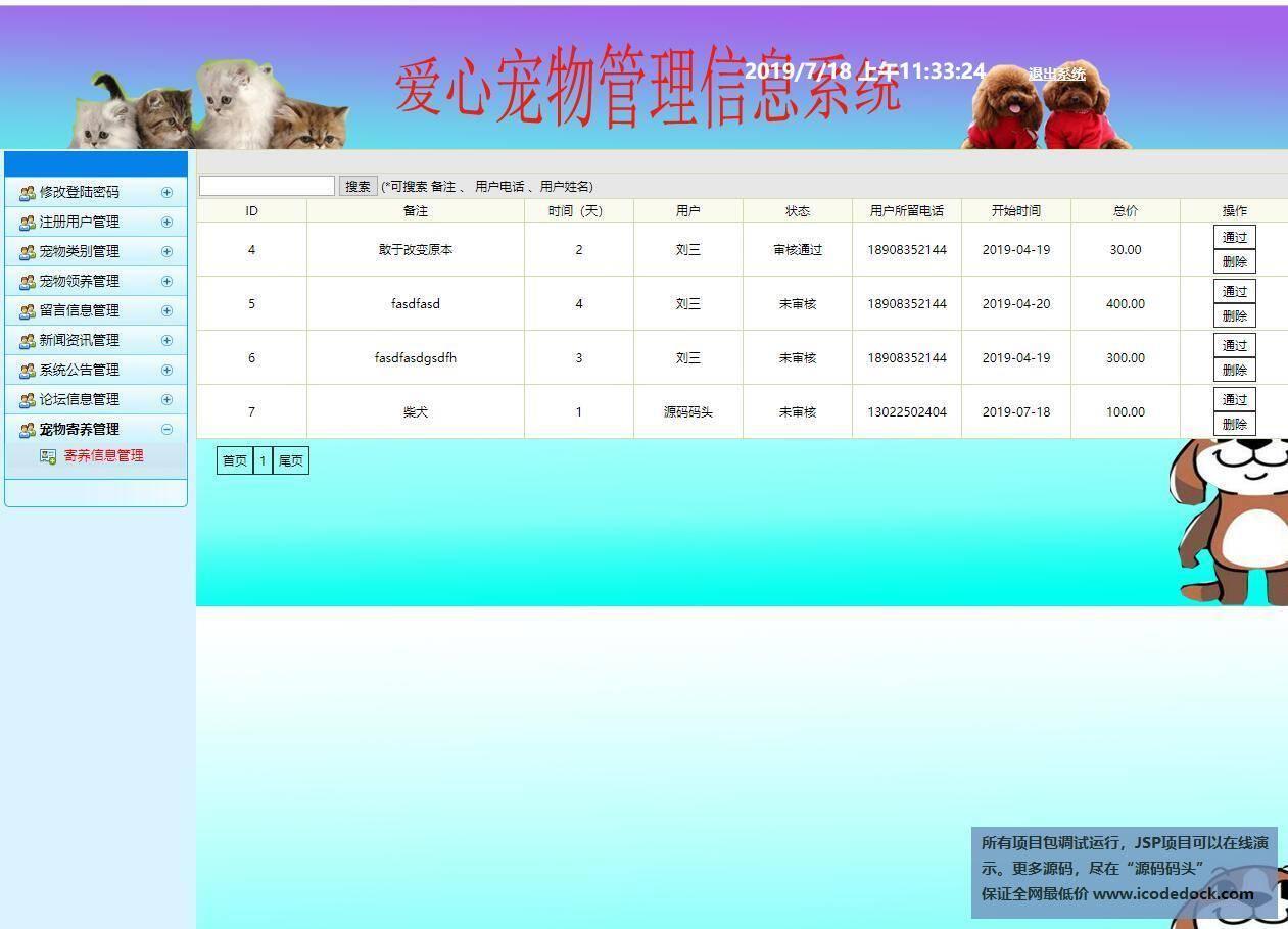 源码码头-SSH宠物领养饲养交流管理平台-管理员角色-寄样信息管理
