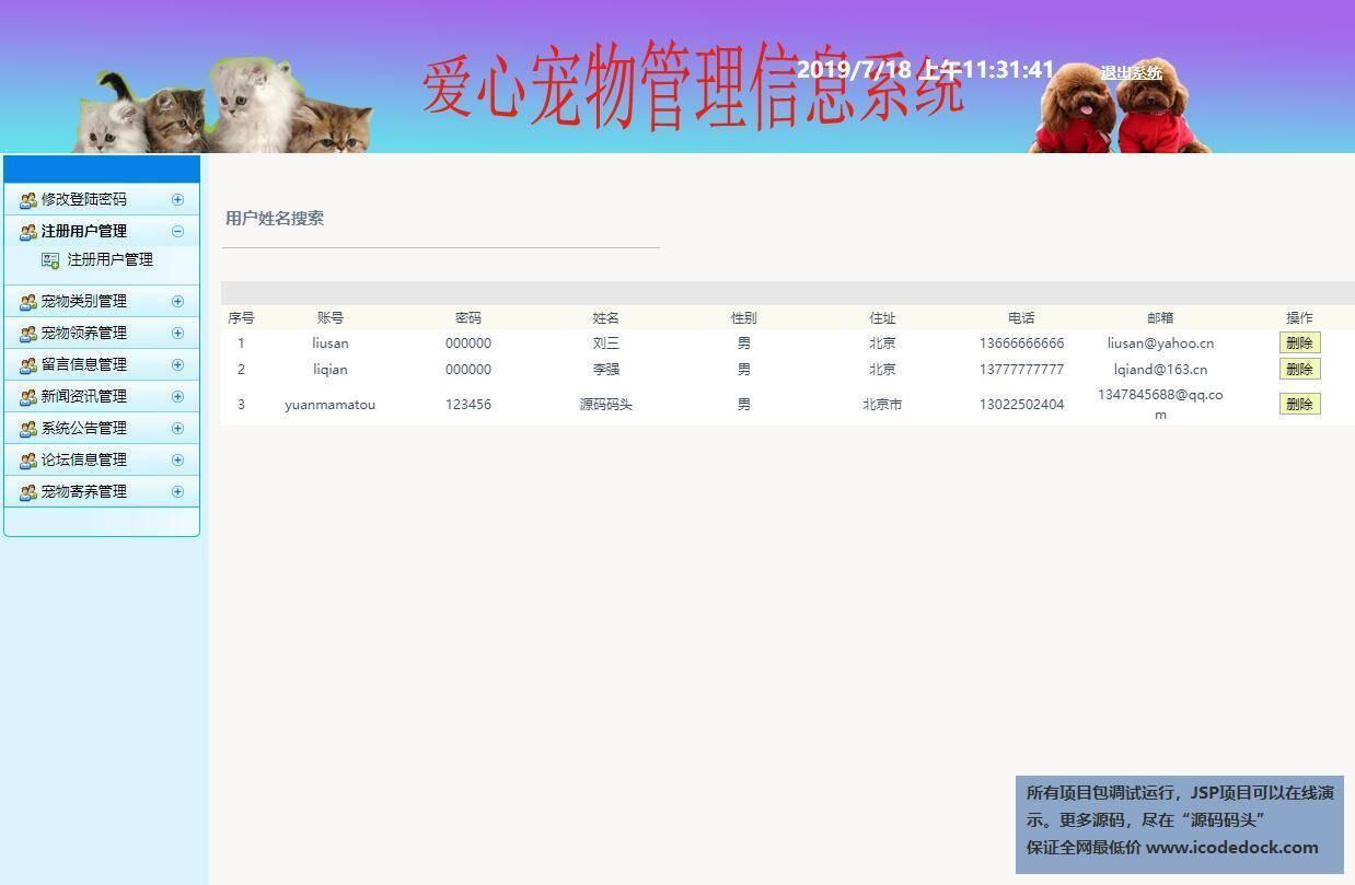 源码码头-SSH宠物领养饲养交流管理平台-管理员角色-用户管理