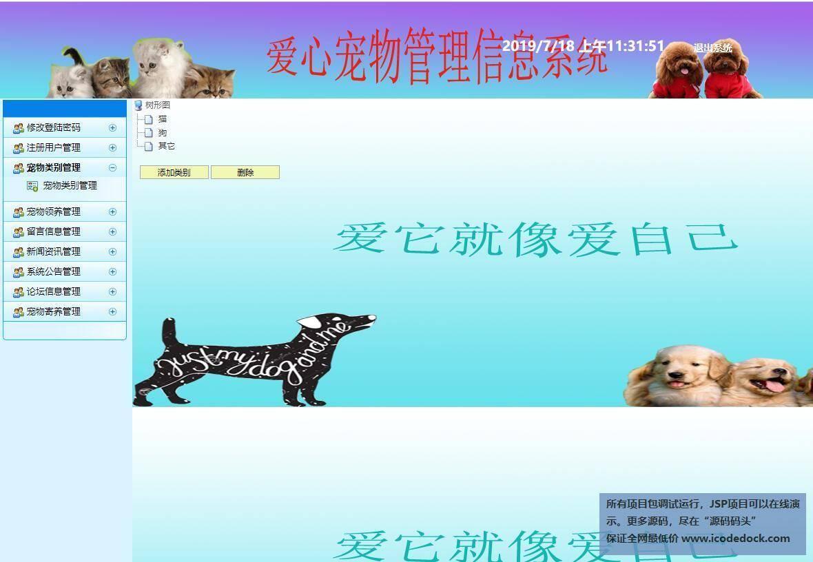 源码码头-SSH宠物领养饲养交流管理平台-管理员角色-类别管理