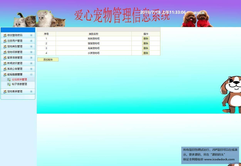 源码码头-SSH宠物领养饲养交流管理平台-管理员角色-论坛版块管理