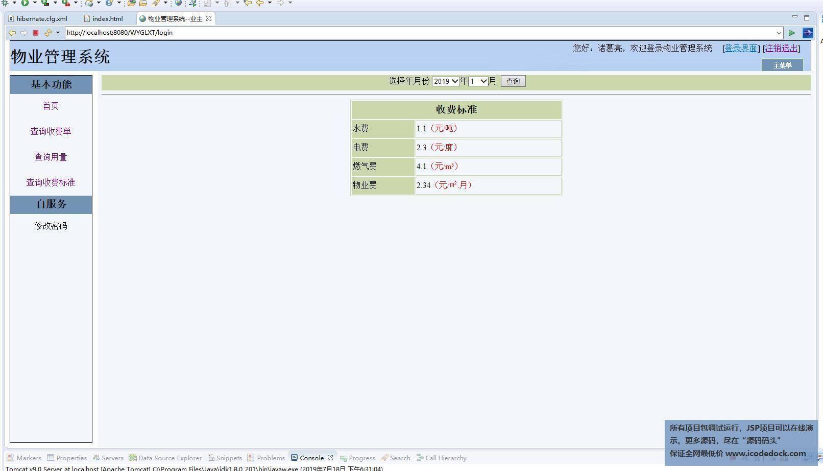 源码码头-SSH小区物业管理系统-业主角色-收费标准查询
