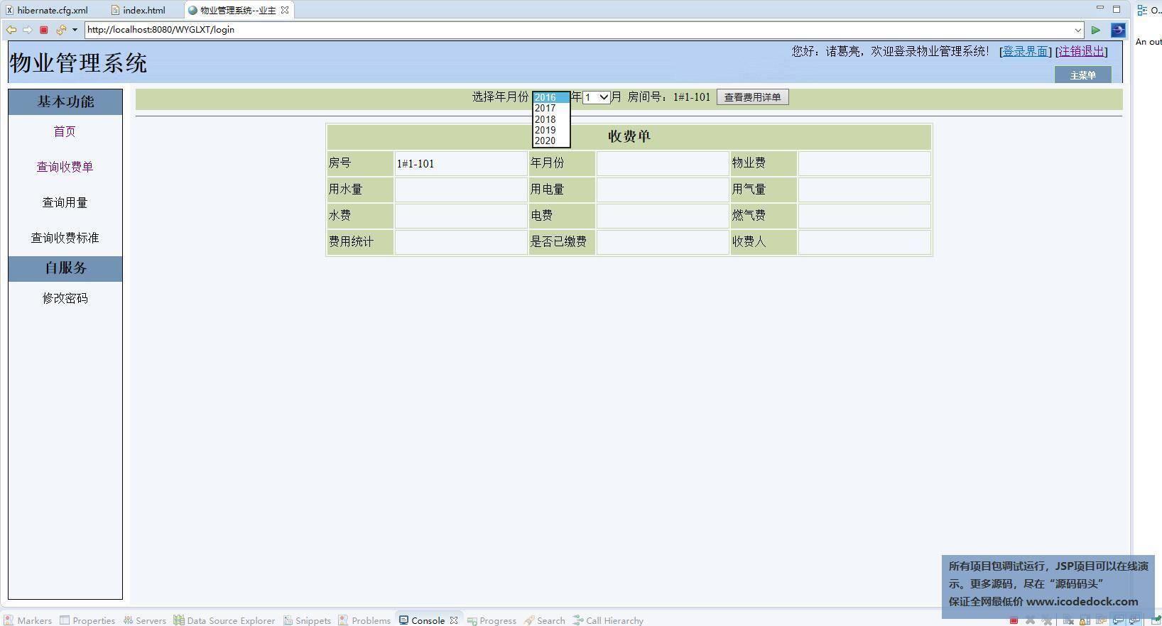 源码码头-SSH小区物业管理系统-业主角色-查询收费单