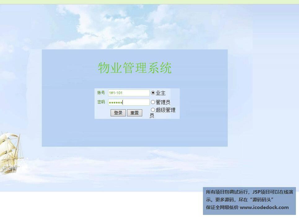 源码码头-SSH小区物业管理系统-登录页面