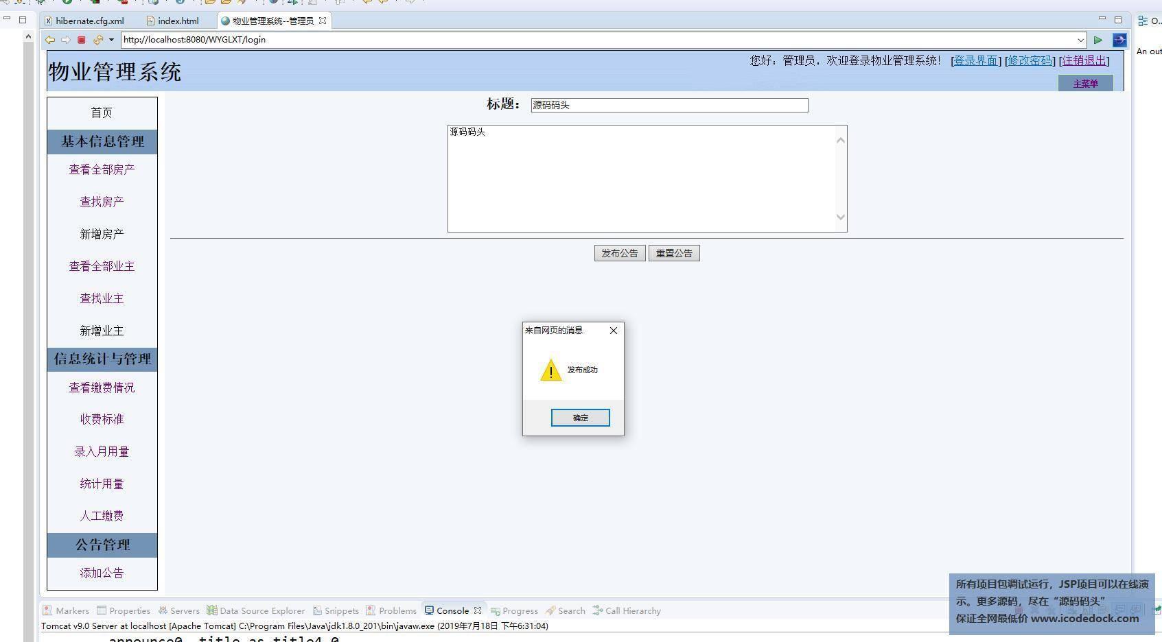 源码码头-SSH小区物业管理系统-管理员角色-公告管理