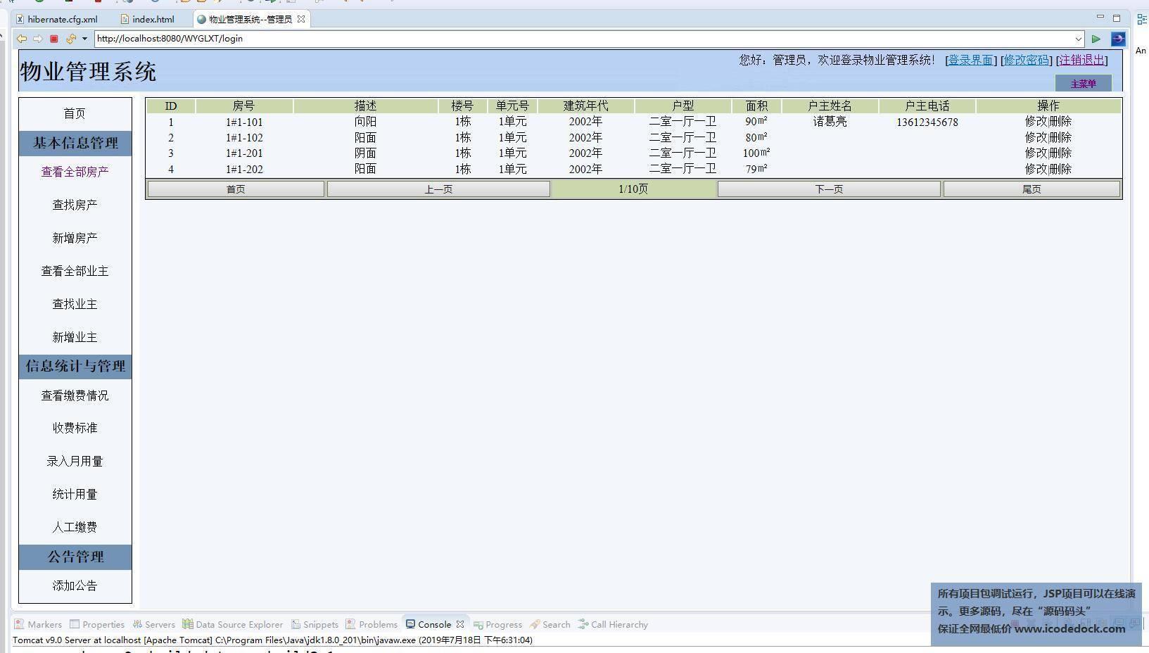 源码码头-SSH小区物业管理系统-管理员角色-查看所有房产