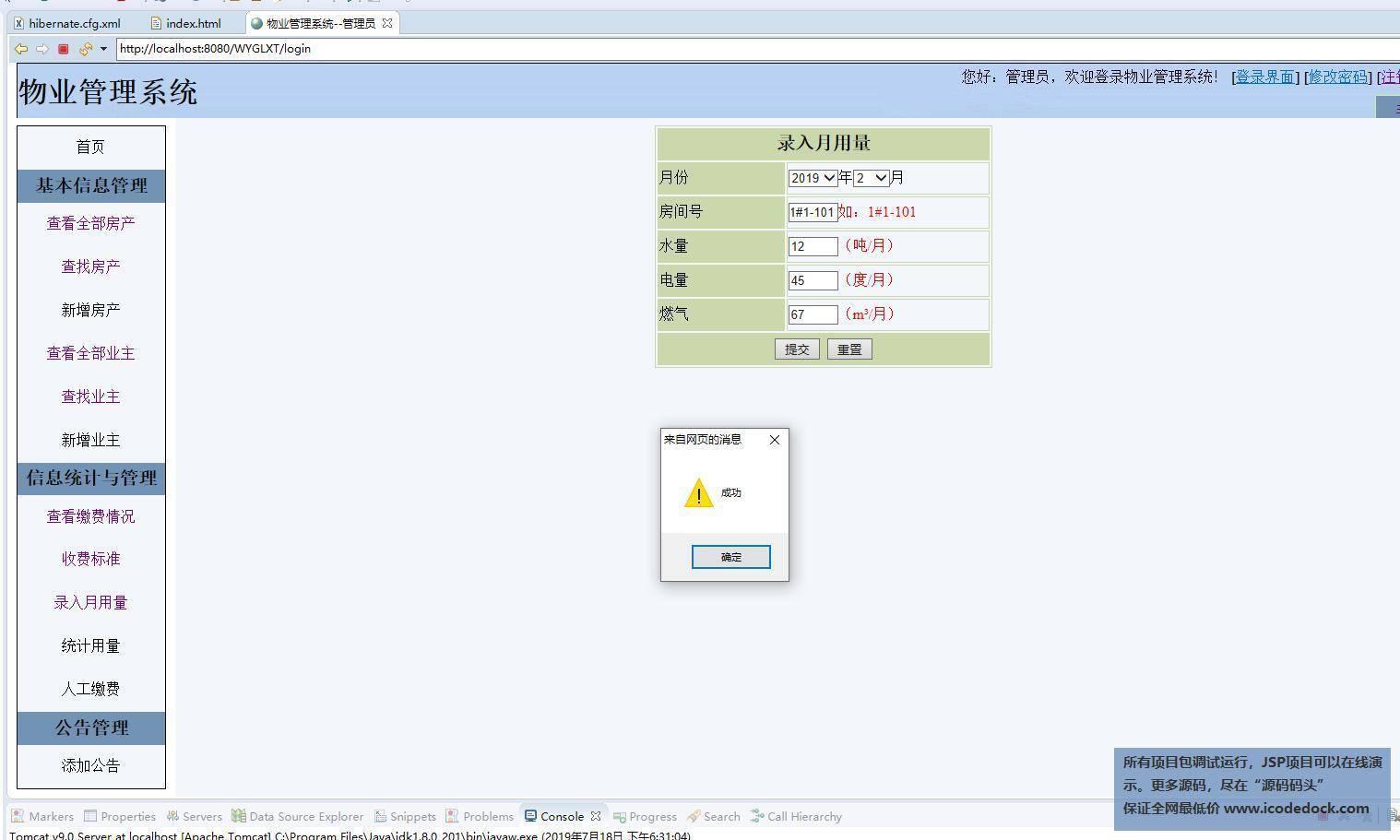 源码码头-SSH小区物业管理系统-管理员角色-用量录入