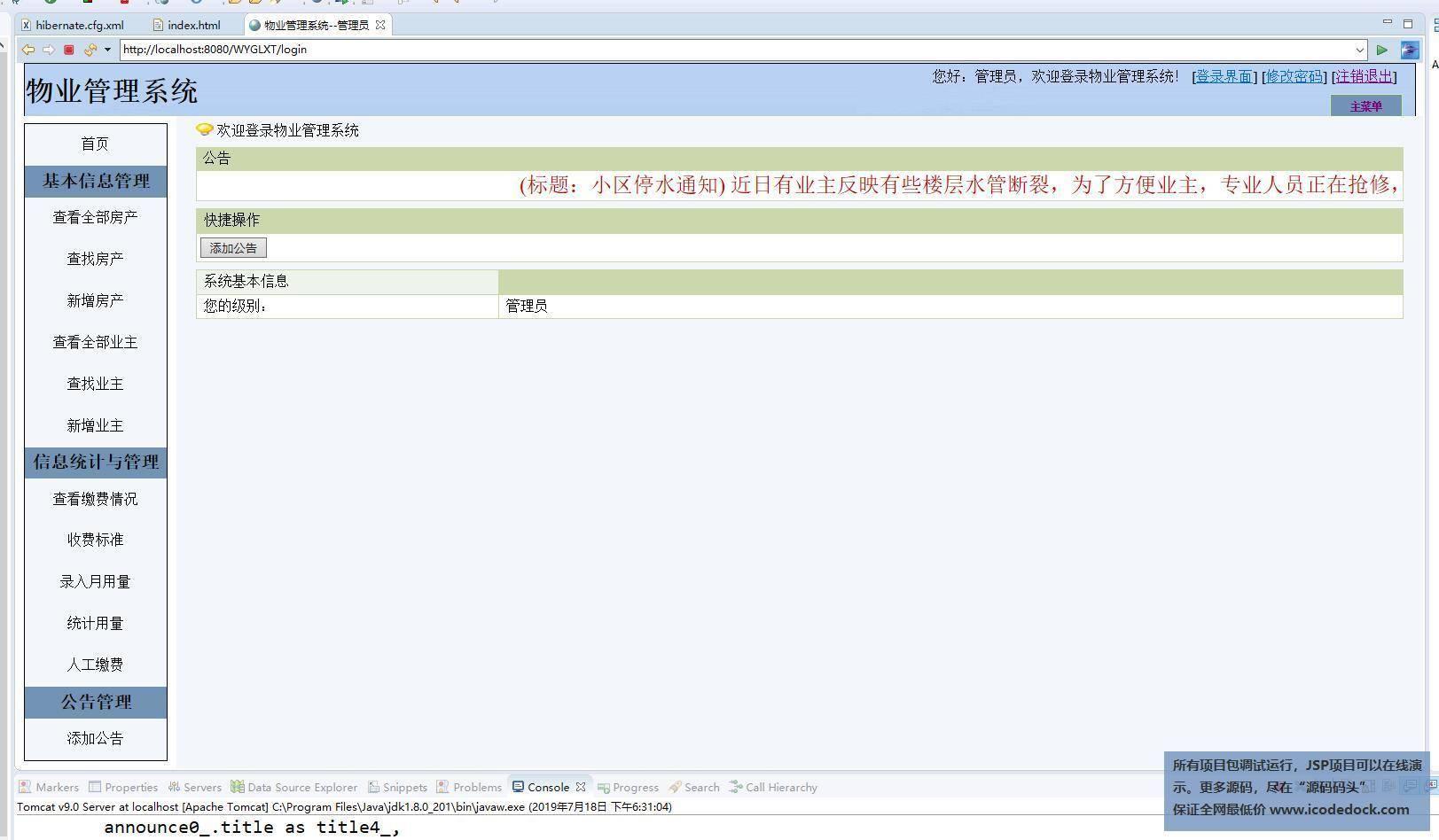 源码码头-SSH小区物业管理系统-管理员角色-管理员界面