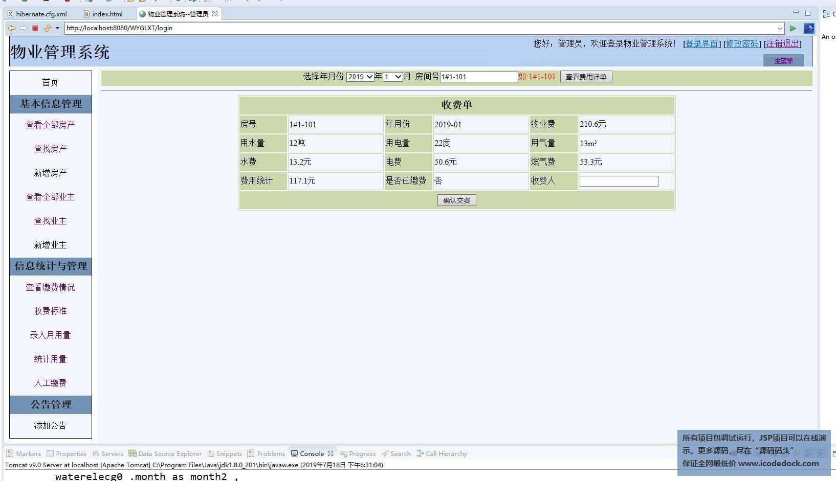 源码码头-SSH小区物业管理系统-管理员角色-缴费管理