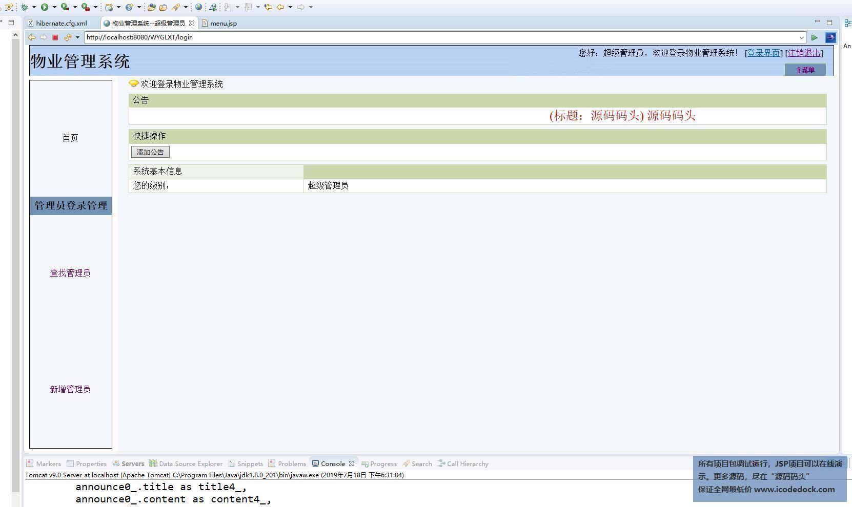 源码码头-SSH小区物业管理系统-超级管理员角色-主页