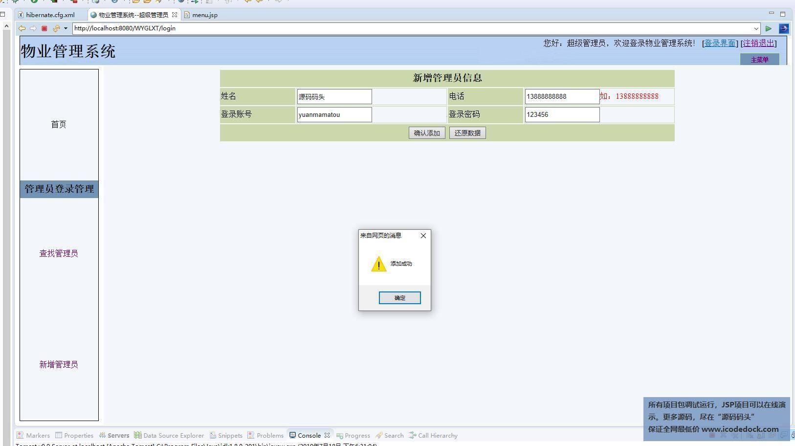 源码码头-SSH小区物业管理系统-超级管理员角色-增加管理员