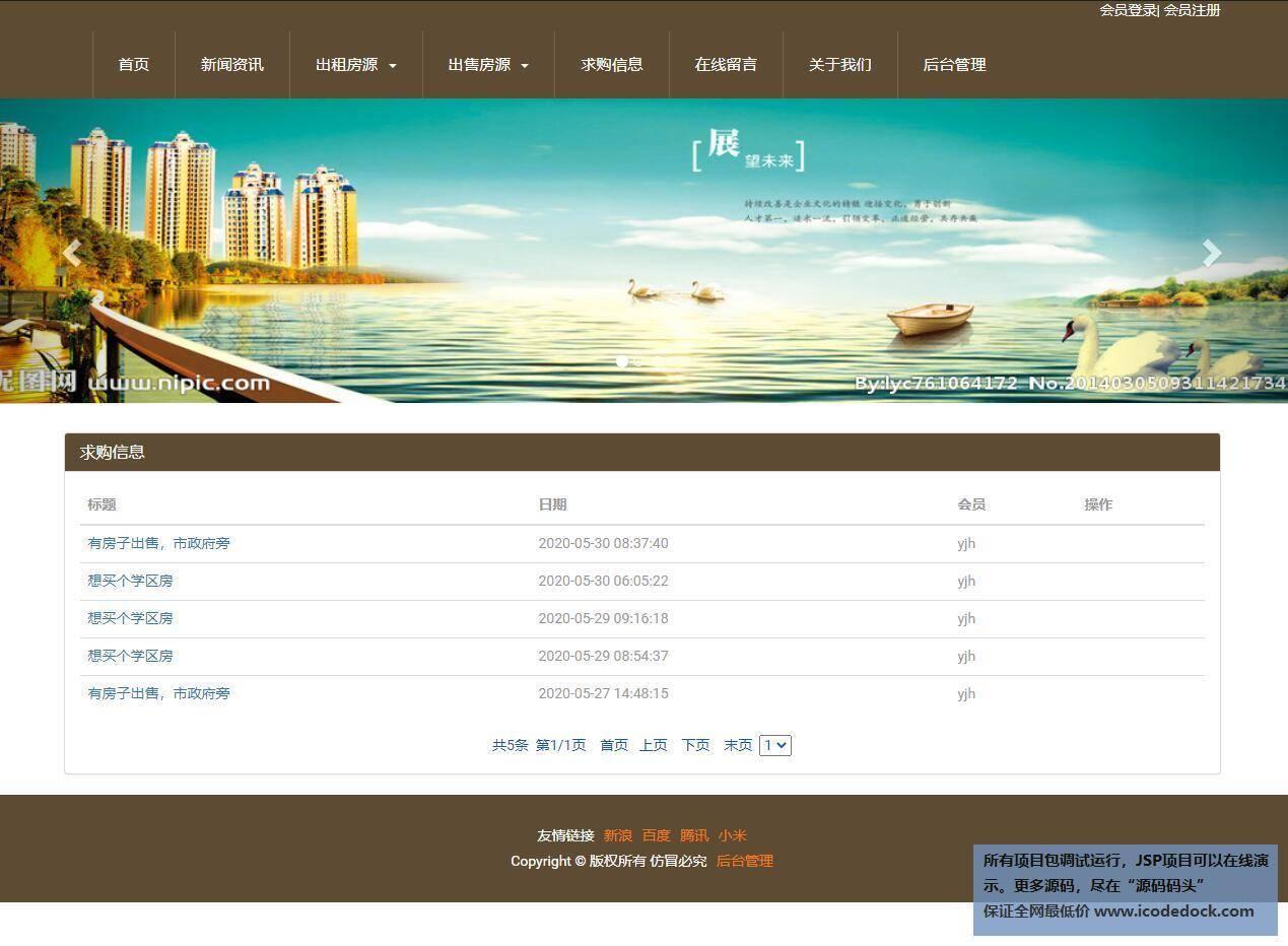 源码码头-SSH房产中介中心管理系统-用户角色-在线留言