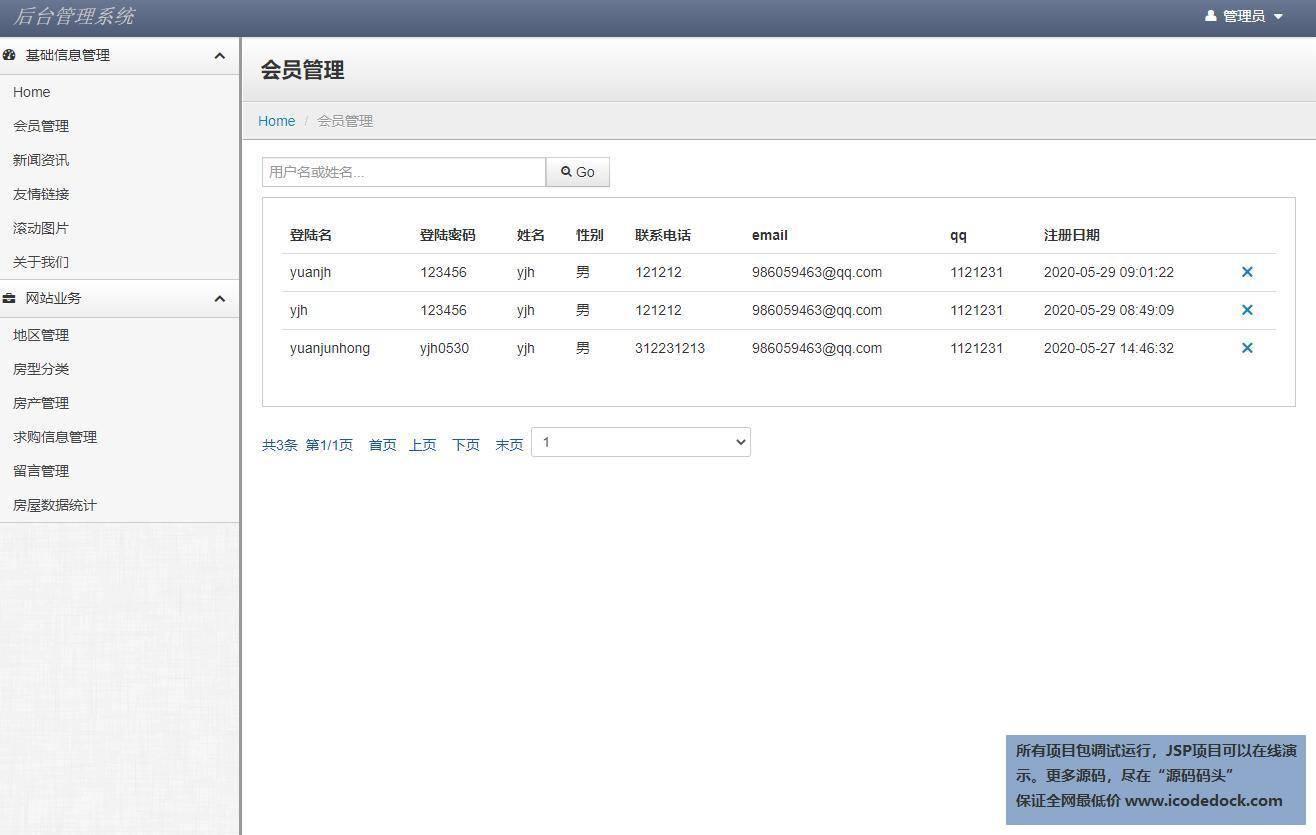 源码码头-SSH房产中介中心管理系统-管理员角色-会员管理