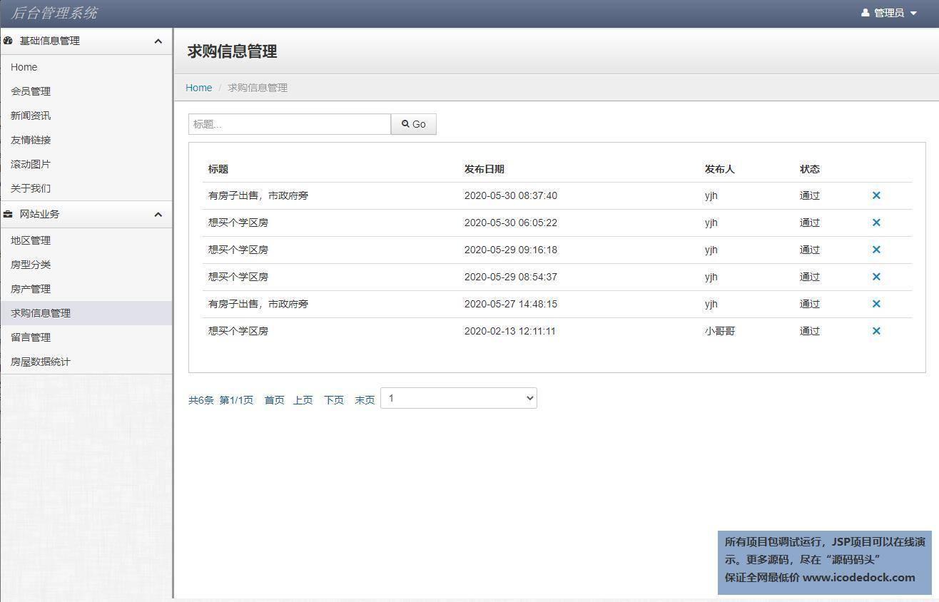 源码码头-SSH房产中介中心管理系统-管理员角色-求购信息管理