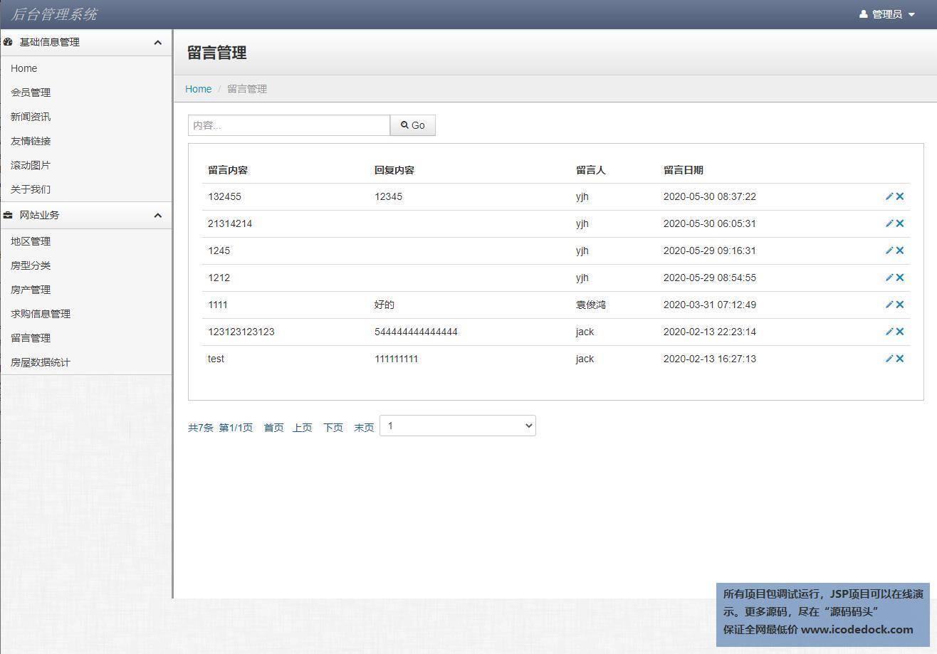源码码头-SSH房产中介中心管理系统-管理员角色-留言管理