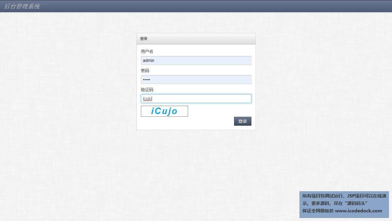 源码码头-SSH房产中介中心管理系统-管理员角色-管理员登录