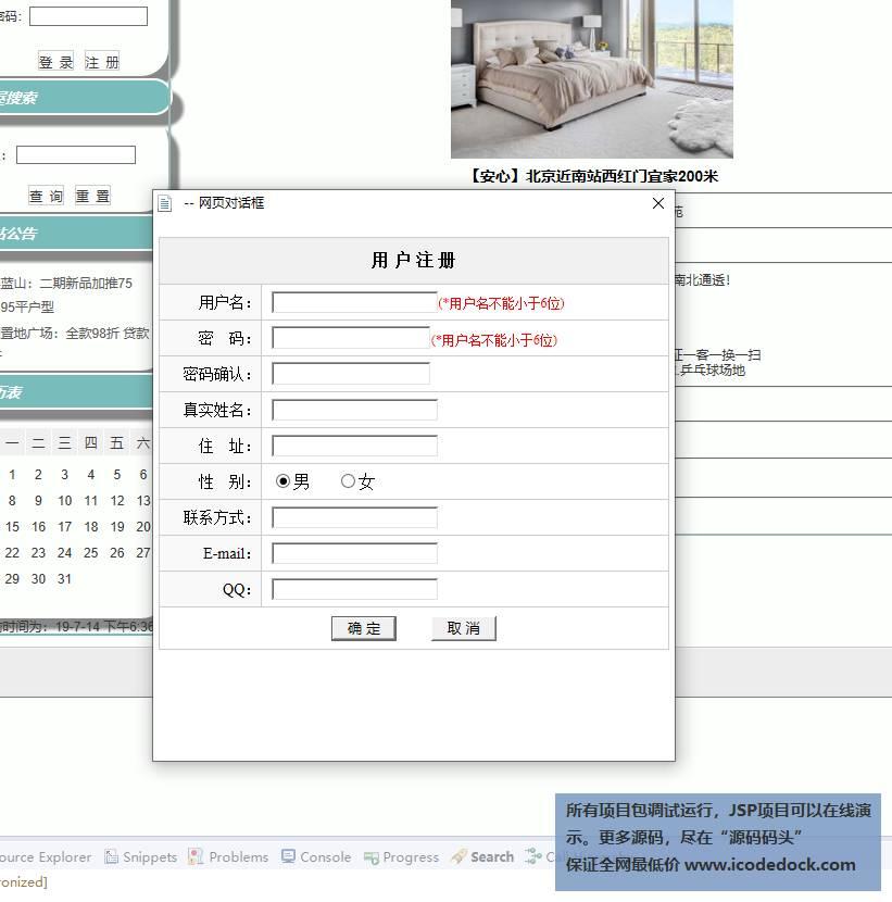 源码码头-SSH房屋租赁管理系统-用户注册
