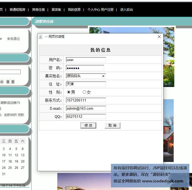 源码码头-SSH房屋租赁管理系统-用户角色-个人信息修改