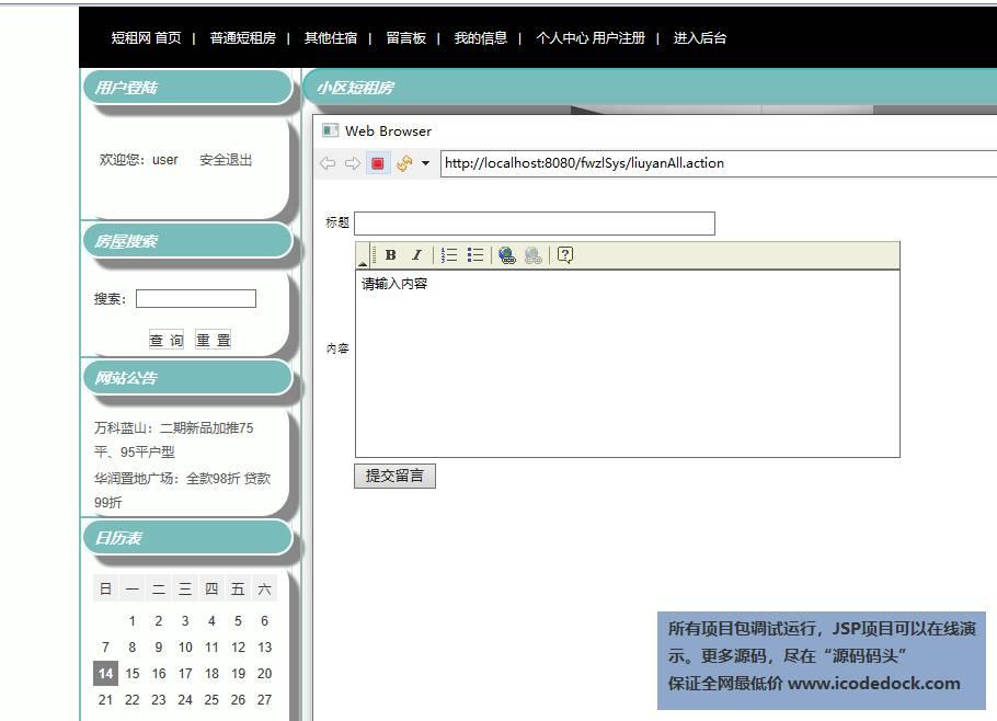 源码码头-SSH房屋租赁管理系统-用户角色-发表留言