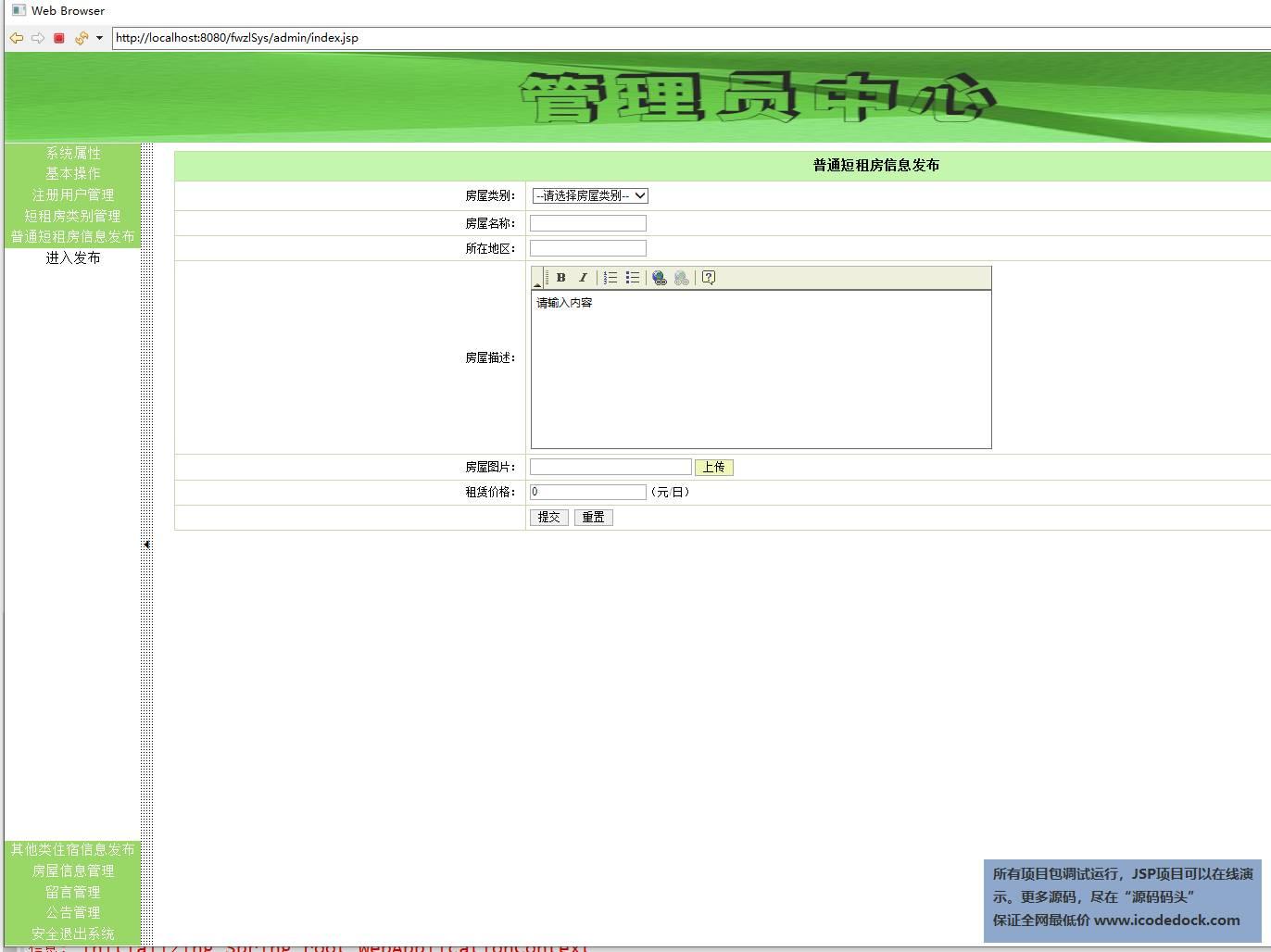 源码码头-SSH房屋租赁管理系统-管理员角色-房屋信息发布