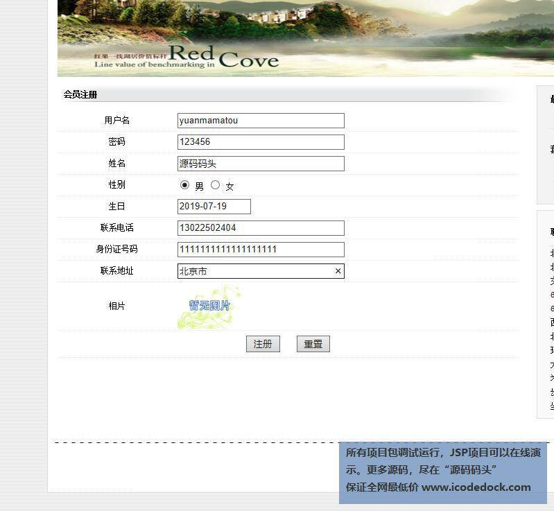 源码码头-SSH房屋线下销售网站管理系统-会员注册