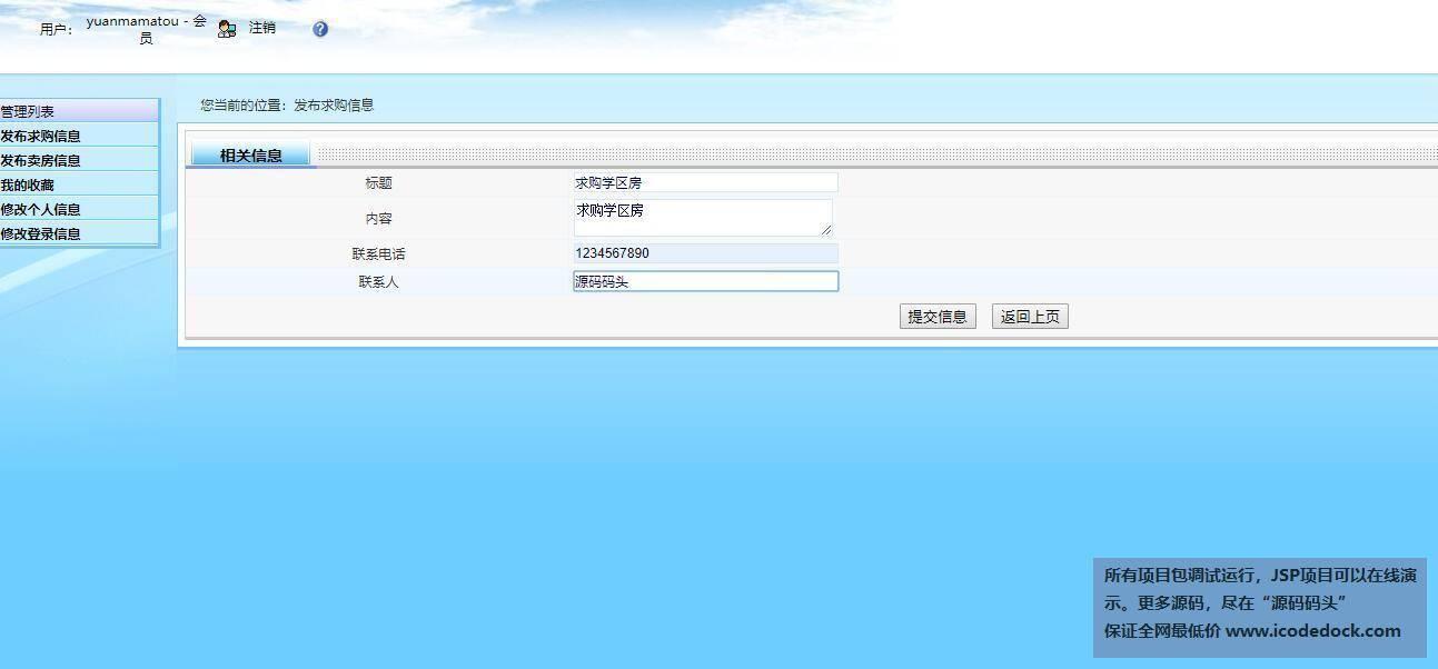 源码码头-SSH房屋线下销售网站管理系统-用户角色-信息中心-发布求购信息