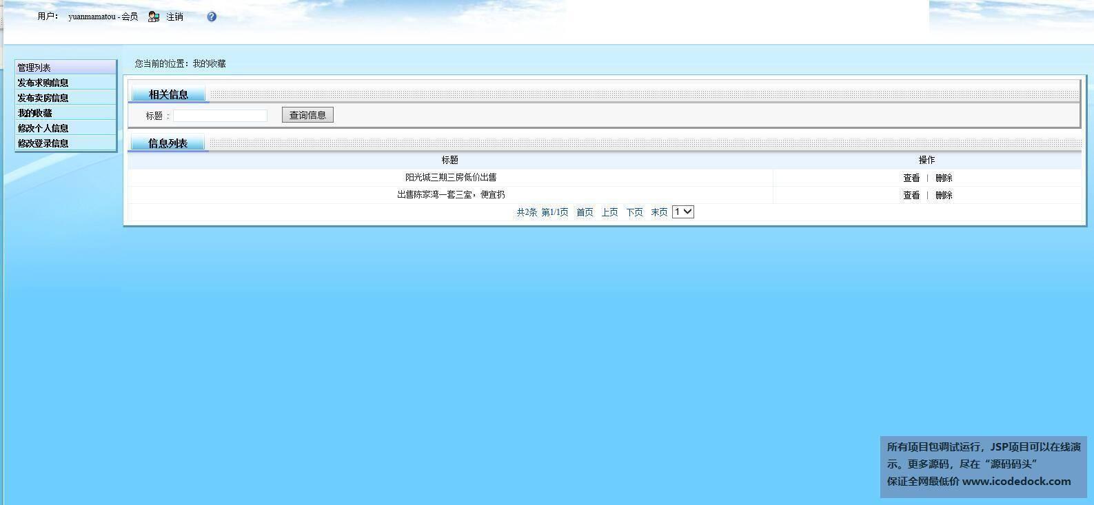 源码码头-SSH房屋线下销售网站管理系统-用户角色-信息中心-查看个人收藏