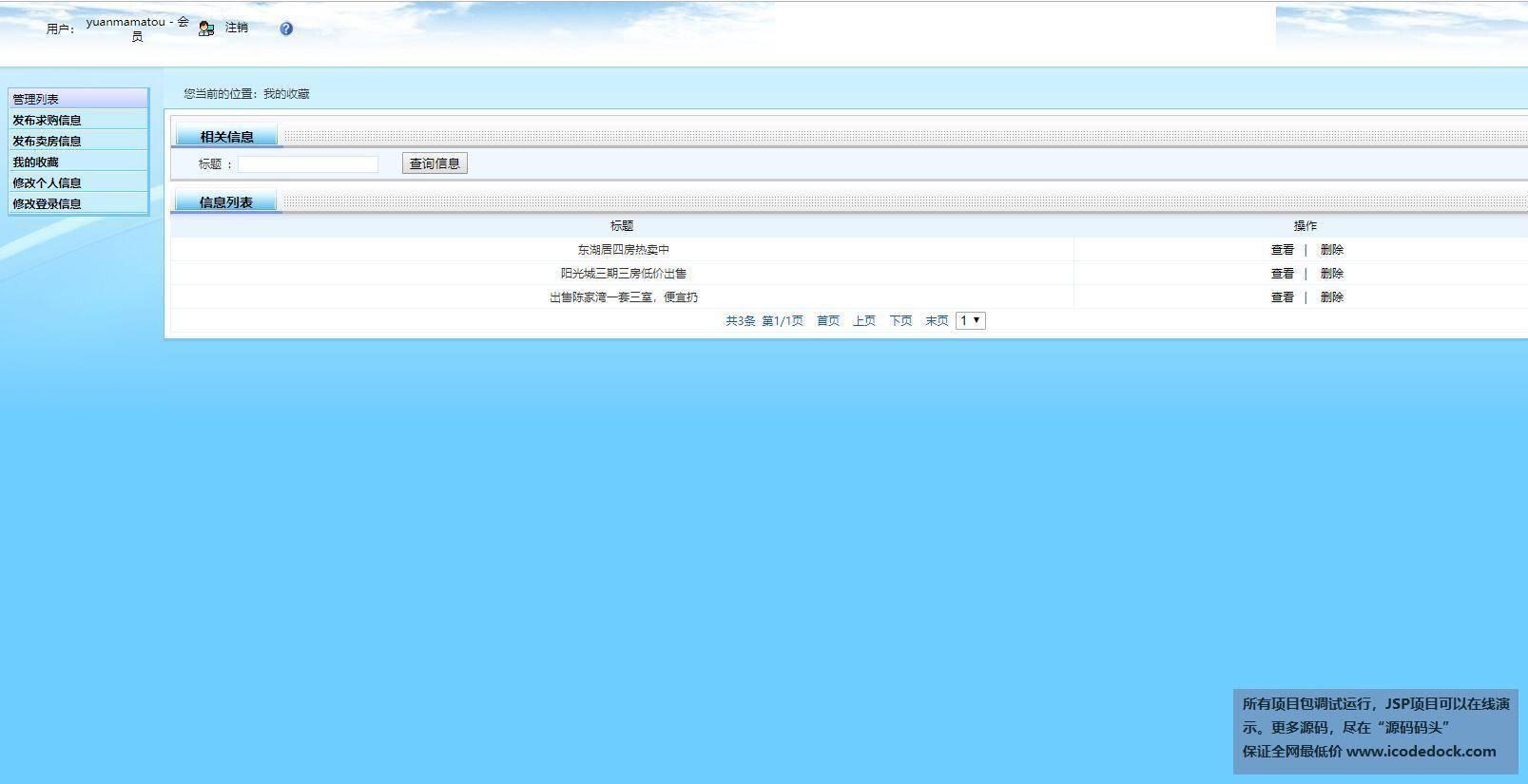 源码码头-SSH房屋线下销售网站管理系统-用户角色-信息中心-查看我的收藏