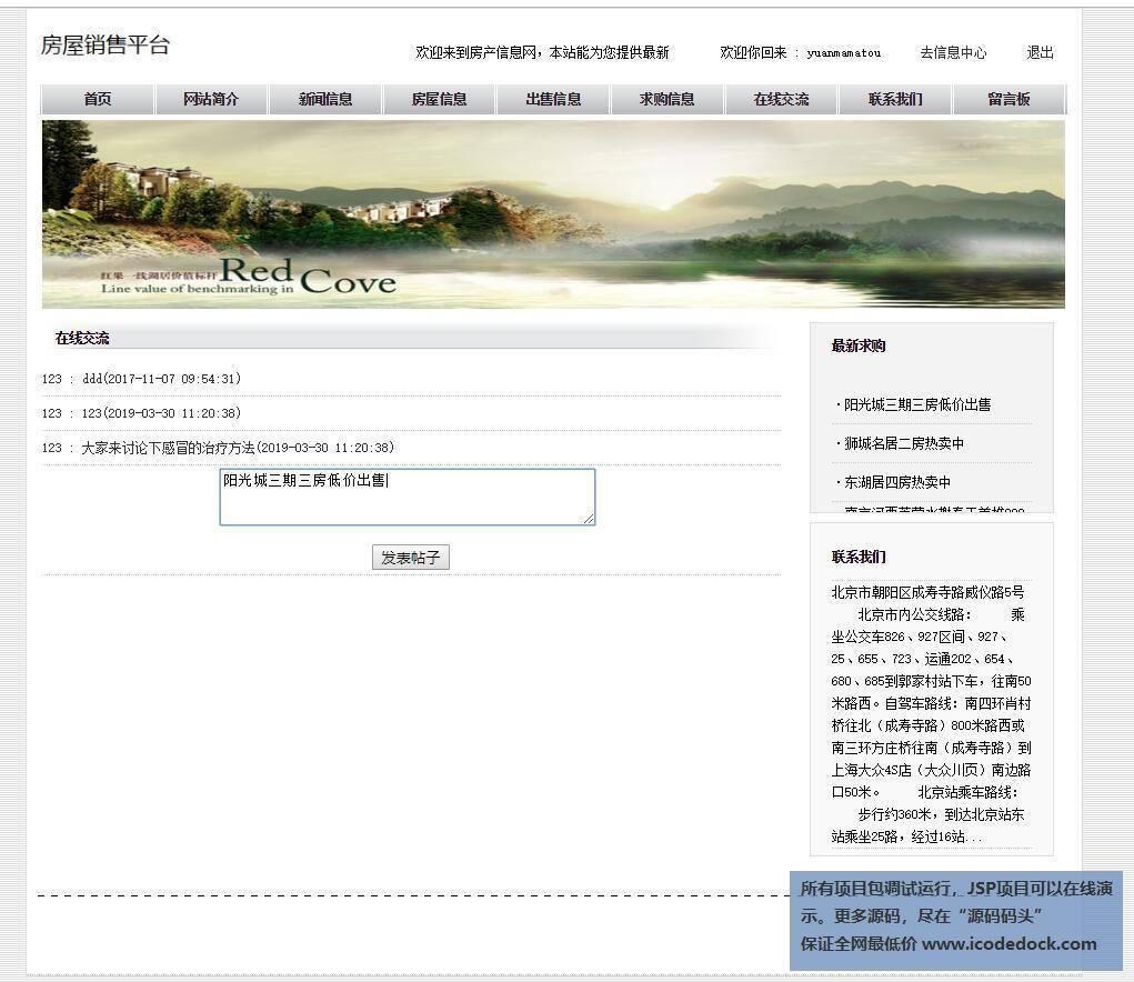 源码码头-SSH房屋线下销售网站管理系统-用户角色-在线交流