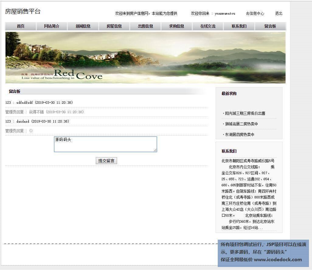 源码码头-SSH房屋线下销售网站管理系统-用户角色-提交留言