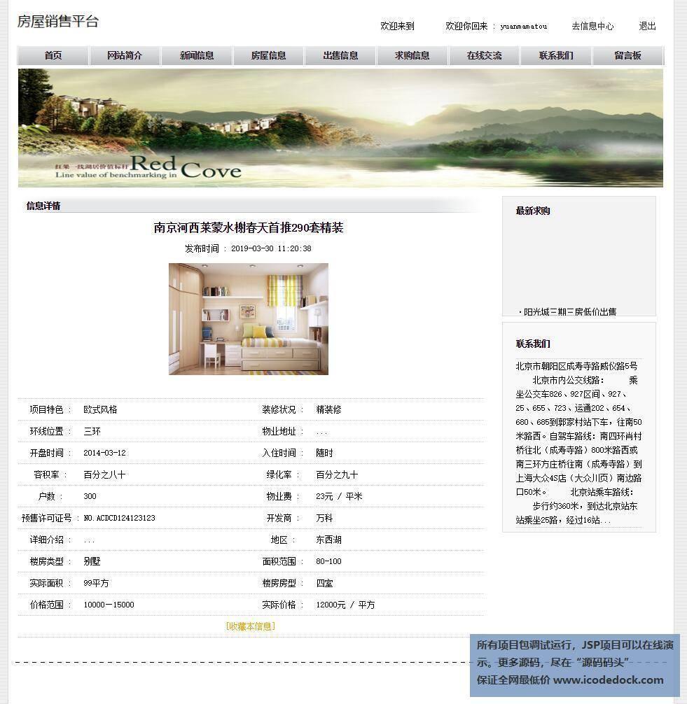 源码码头-SSH房屋线下销售网站管理系统-用户角色-查看房屋详情