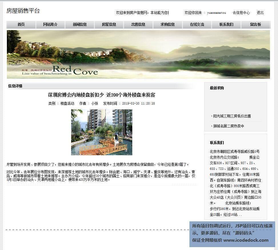 源码码头-SSH房屋线下销售网站管理系统-用户角色-查看新闻