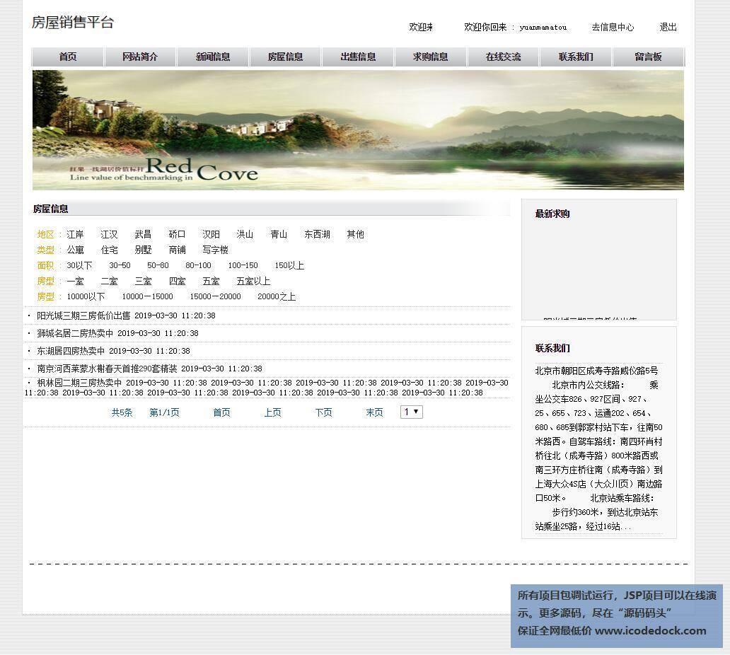 源码码头-SSH房屋线下销售网站管理系统-用户角色-筛选房屋信息
