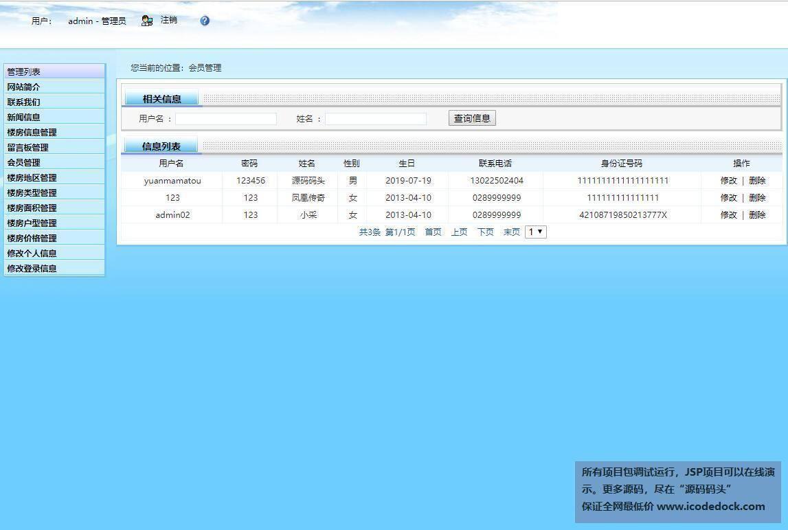 源码码头-SSH房屋线下销售网站管理系统-管理员角色-会员管理