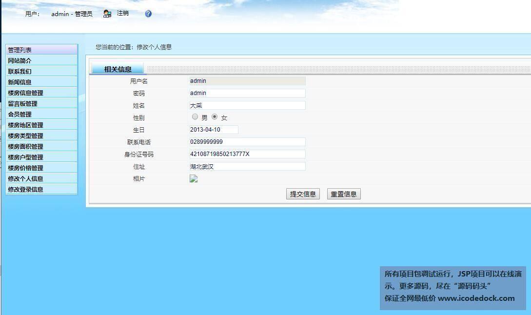 源码码头-SSH房屋线下销售网站管理系统-管理员角色-修改个人信息
