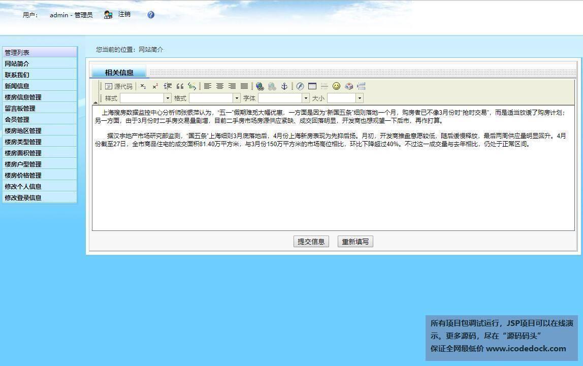源码码头-SSH房屋线下销售网站管理系统-管理员角色-管理网站简介