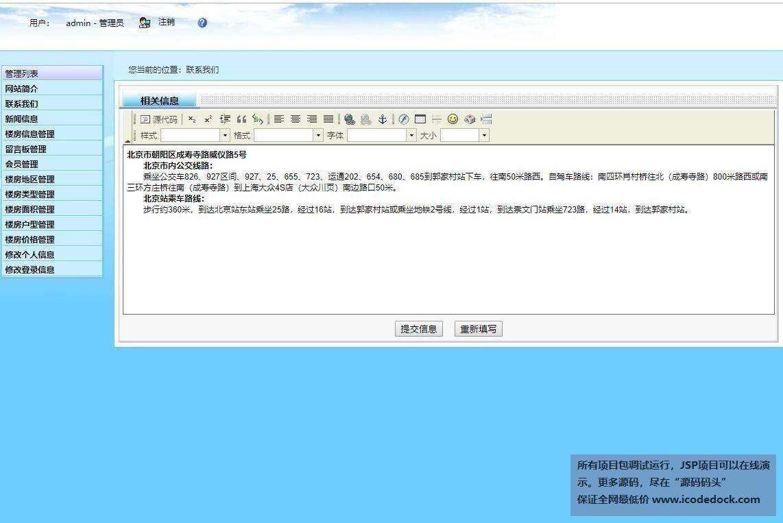 源码码头-SSH房屋线下销售网站管理系统-管理员角色-管理联系我们