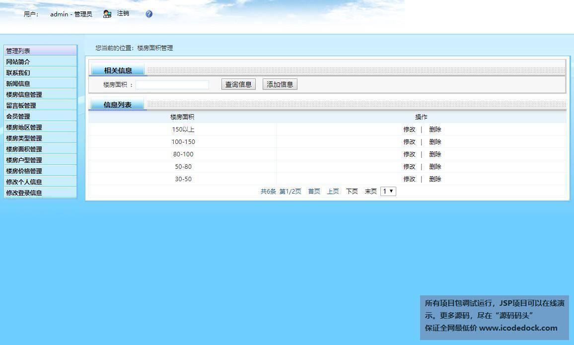 源码码头-SSH房屋线下销售网站管理系统-管理员角色-面积管理