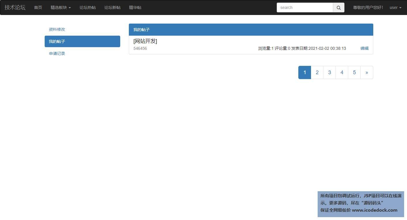 源码码头-SSH搭建的编程技术在线学习交流论坛平台-用户角色-查看我的帖子
